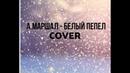 Александр Маршал - Белый Пепел cover