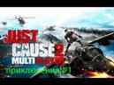 летаем на бочке и мотоцикле в Just Cause 2 Multipleyer mod