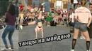 Танцы на Майдане / круто девочка танцует и деньги летают