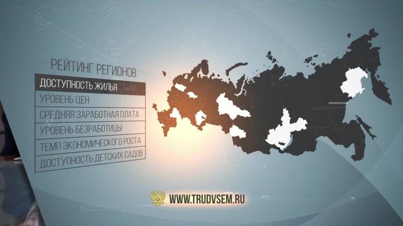 Работа в России! Общероссийская база вакансий! Присоединяйся! trudvsem.ru/