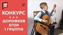 Егор Дорофеев 1 Группа Конкурс Конкурс LaMancha PimaLIVE 2018