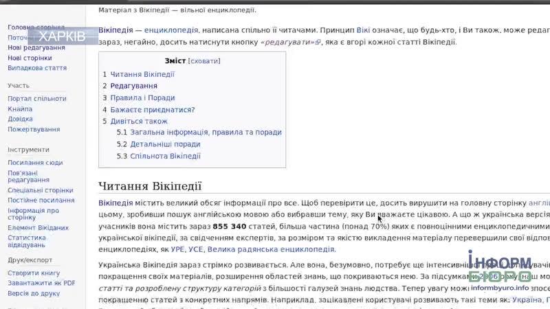 В українській Вікіпедії стартував конкурс ВікіХарківщина 2018
