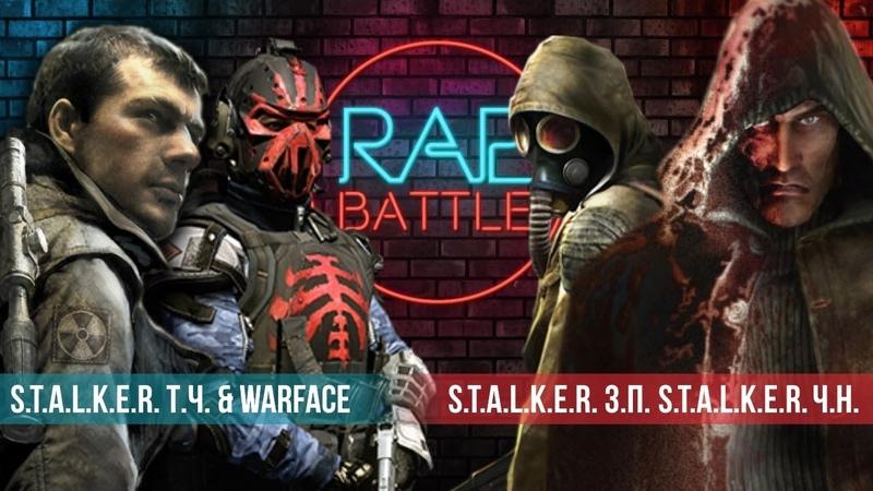 Рэп Баттл 2x2 - S.T.A.L.K.E.R.: Тень Чернобыля Warface vs. S.T.A.L.K.E.R.: Зов Припяти/Чистое Небо