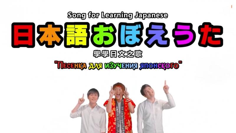 [dragonfox] Mihara Keigo - Song for learning Japanese (RUSUB)