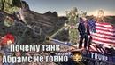 Почему танк Абрамс не говно