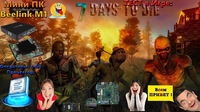 Тест 7 Days To Die на Mini-PC Beelink M1 (intel n3450 Intel HD Graphics 500 4Gb RAM)
