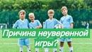 Главная причина неуверенной игры 50% всех футболистов в возрасте 6-14 лет?
