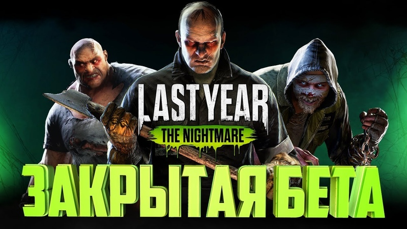 LAST YEAR: THE NIGHTMARE - ИГРАЕМ С ВАРПАЧЁМ И БАНДОЙ ЮТУБ