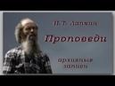 Праведность книжников и фарисеев