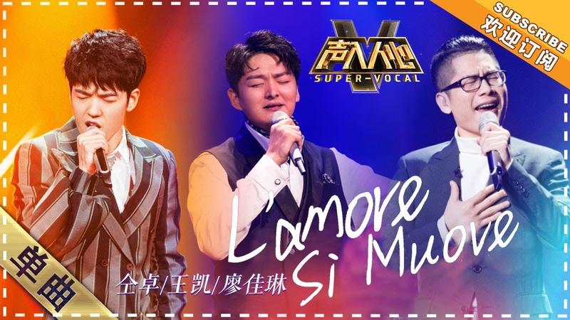 王凯 廖佳琳 仝卓《爱会游移》L'amore Si Muove:极致演绎 互飚高音 嗨翻现场 - 单曲32