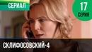 ▶️ Склифосовский 4 сезон 17 серия Склиф 4 Мелодрама Фильмы и сериалы Русские мелодрамы