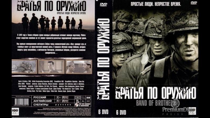 ★ Братья по оружию « Простые люди. Непростое время » - фильм огонь!