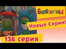 Барбоскины - 136 серия. Аленький Цветочек (новые серии)