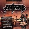11 апреля | ANTREIB (punk-metal, Мск) |Челябинск