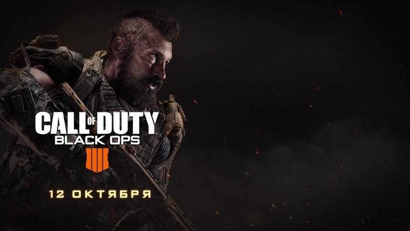 Официальный трейлер игрового процесса Call of Duty® Black Ops 4