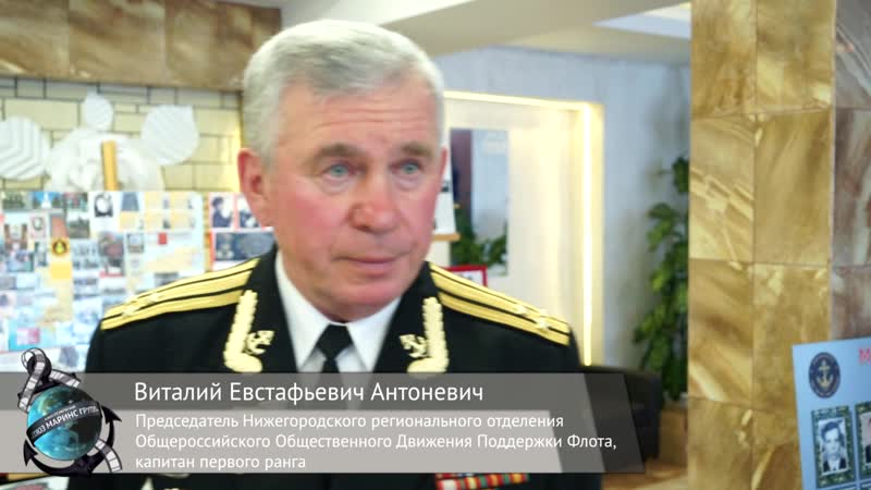 Капитан 1-го ранга В.Е. Антоневич о совместных патриотических мероприятиях с Союзом Маринс Групп