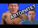 Прокулол с топором захотел новой крови | Луценко рассказал, как качал свой авторитет в заключении