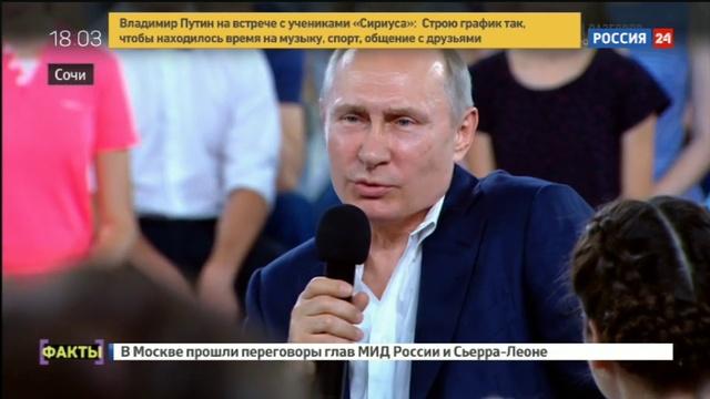 Новости на Россия 24 Путин поведал о детских воспоминаниях и перепутанных гребешках