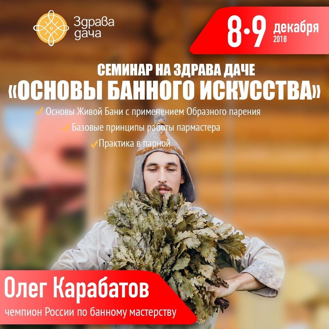 Афиша Екатеринбург Секреты Банного Дела
