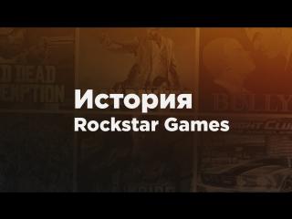 История Rockstar Games