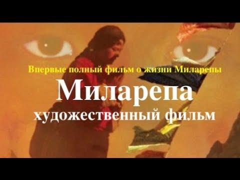 Миларепа Художественный фильм от итальянцев Впервые на русском языке полная версия