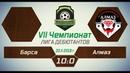 VII Чемпионат ЮСМФЛ. Лига дебютантов. Барса - Алмаз 10:0, 20.10.2018 г. Обзор