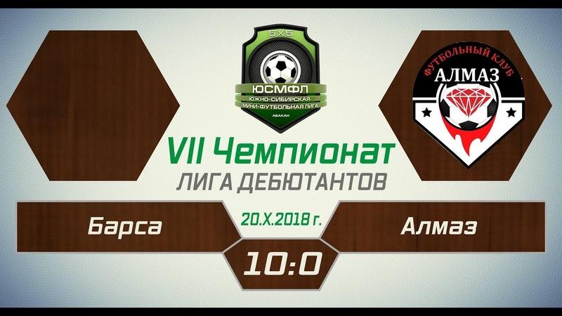 VII Чемпионат ЮСМФЛ Лига дебютантов Барса Алмаз 10 0 20 10 2018 г Обзор