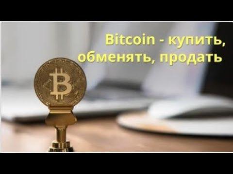 Bitcoin - купить, обменять, продать на любые валюты платежных систем по самому выгодному курсу