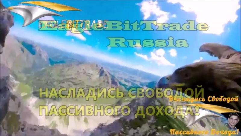 Eagle Bit Trade. Russia. КАК ОПЛАТИТЬ ИНВЕСТИЦИОННЫЙ ПАКЕТ