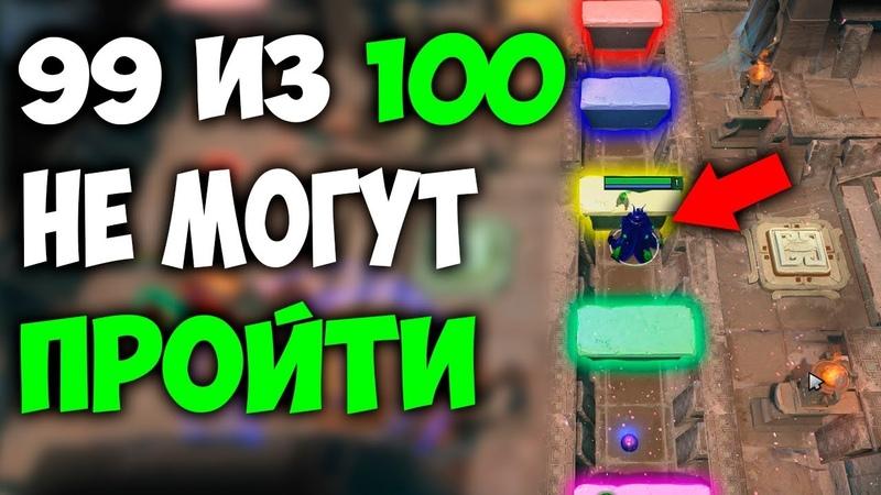 ЭТО НЕВОЗМОЖНО ПРОЙТИ - 99 из 100 НЕ МОГУТ - IQ ТЕСТ DOTA 2 | LEV'S PUZZLE BOX