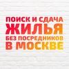 Жильеoff - ЖИЛЬЕ в Москве Аренда Сдам Снять