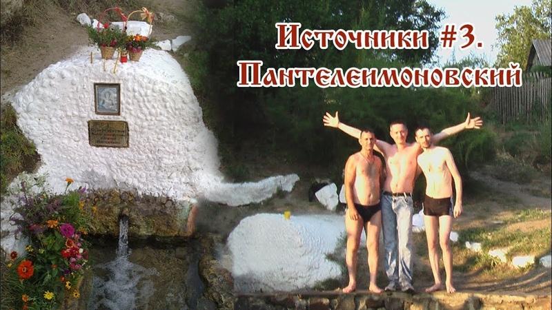 Источники. Выпуск 3. Пантелеимоновский