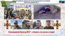 Украинская полиция отказала в возбуждении дела на ВСУшников ограбивших станичанку