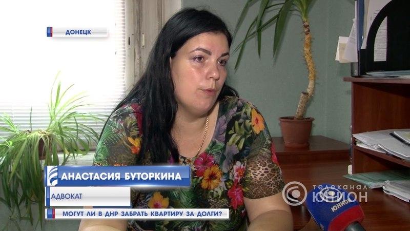 Могут ли в ДНР забрать квартиру за долги 25.05.2018, Панорама