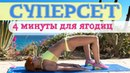 СУПЕРСЕТ | 4 минуты для ЯГОДИЦ | Жиросжигающая тренировка | Фитнес дома