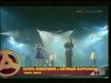08. Игорь Николаев и Наташа Королева. Такси, такси (