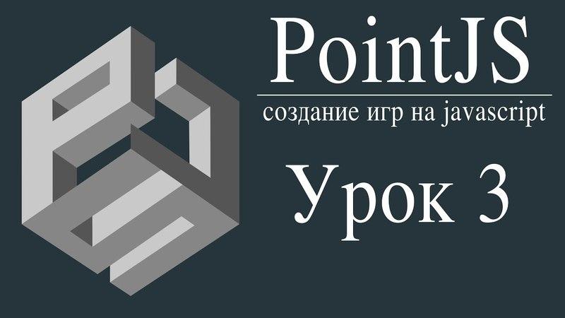 Урок 3 - Создание игр на PointJS. Столкновения игрока со стеной и препятствиями