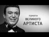 Большой концерт Иосифа Кобзона