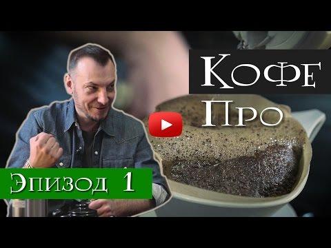 Основы кофе, как хранить, как правильно выбрать свежий кофе, обжарка