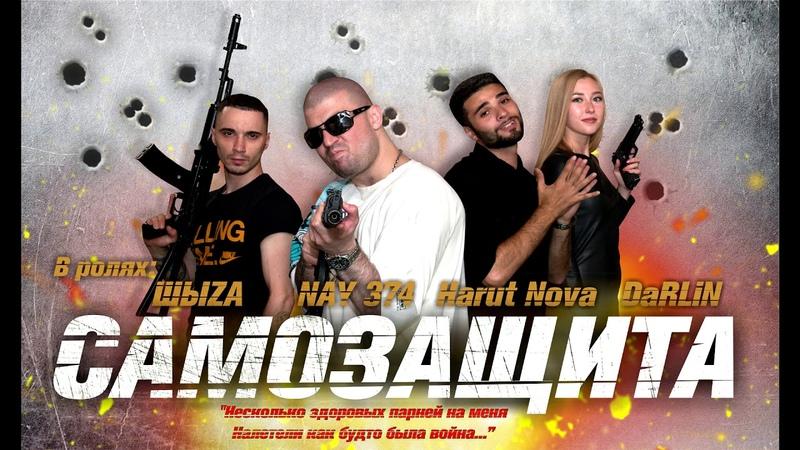 NAY 374 feat. Harut Nova, DaRLiN, ШЫZA, Mr. Bruce - Самозащита