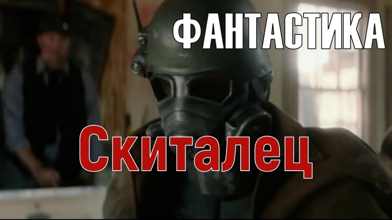 Скиталец [короткометражка] фантастика
