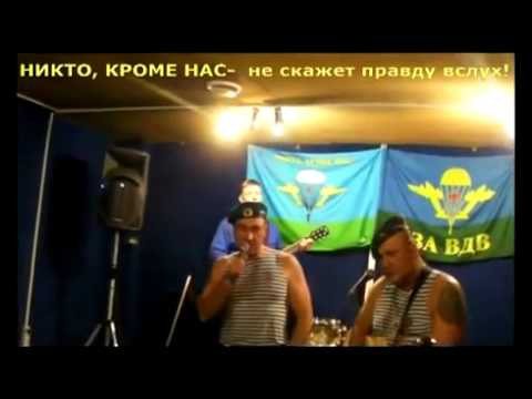 Песня про Путина - Уходи