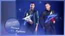 Здесь моли нетту Евровидение 2019 Израиль и Россия