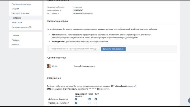 Как предоставить доступ к своему рекламному кабинету вконтакте
