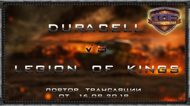 DURACELL vs LeGioN Of KinGs TOF Dream Team. 16.8.2018