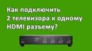 Как подключить 2 и более телевизора к одному HDMI разъему?