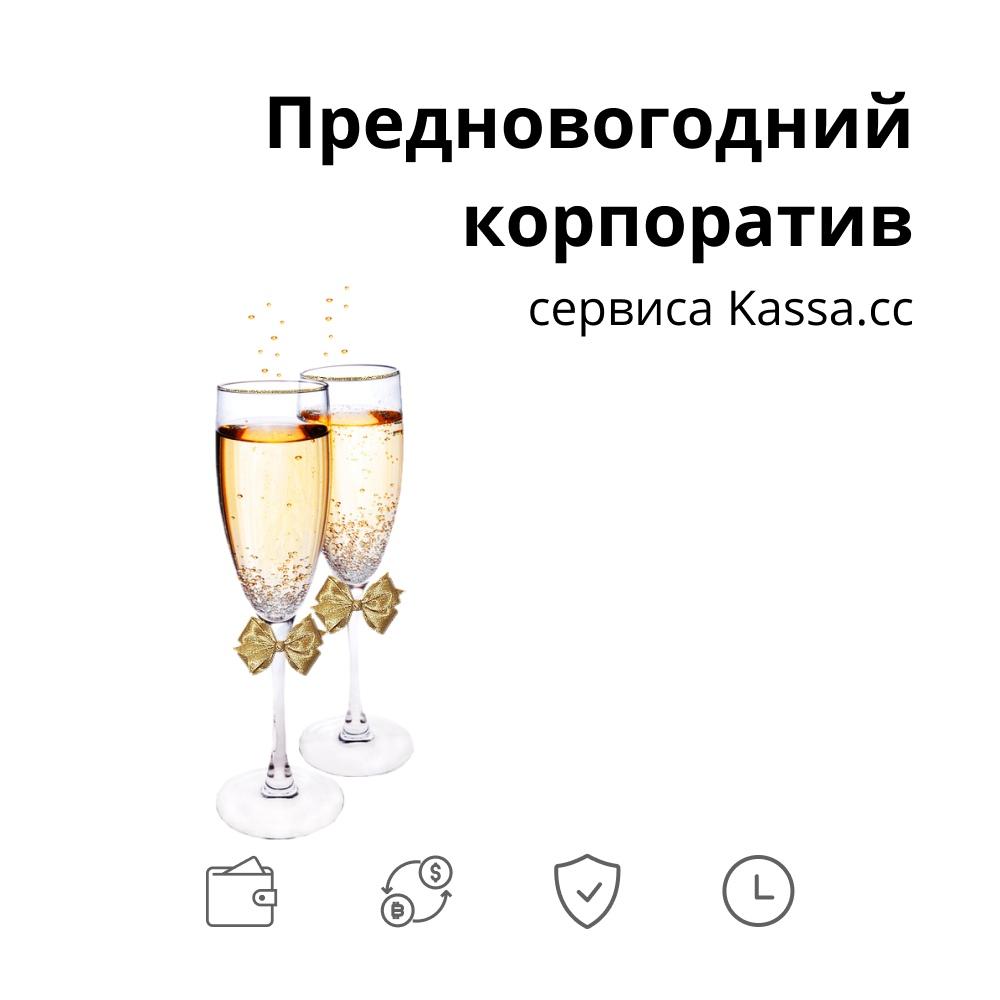 Kassa.cc - единый обмен валюты.
