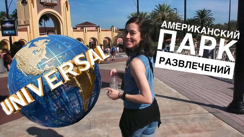 Американский парк развлечений UNIVERSAL STUDIOS