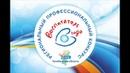 Областной конкурс «Педагог года в дошкольном образовании – 2019»