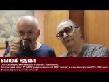 Валерий Ярушин и Александр Акинин.Отзыв о компании